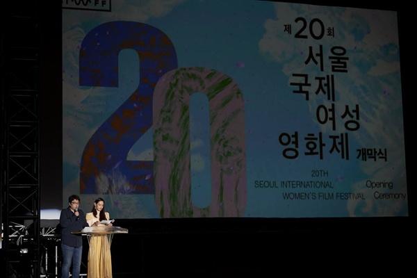 내분으로 인해 큰 폭으로 예산이 삭감된 서울국제여성영화제 2018년 개막식 모습