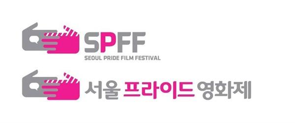 발전 가능성에 높은 평가를 받아 영진위 지원을 받게된 서울프라이드영화제