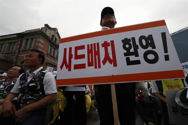 2016년 7월 27일 오후 서울역 광장에서 중앙보훈단체안보협의회 주최로 열린 '사드배치 지지 범국민 대회'에서 참가자들이 구호를 외치고 있다.
