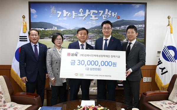신세계 김해점, 김해시장학재단에 2년째 기금 기탁