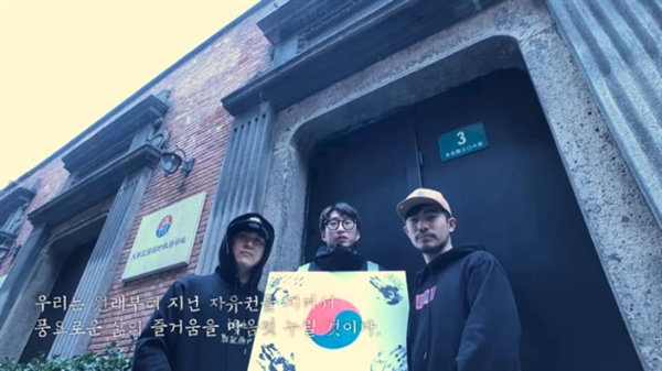 좌측부터 LAC크루 작가 레오다브, 다솔, 헥스터. 대한민국 임시정부 상하이 청사 앞에서.