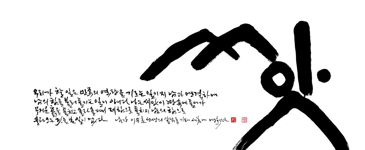 전시 <독립열사 말씀, 글씨로 보다> 중 남강 이승훈 선생의 『씨앗』/ 강병인 작