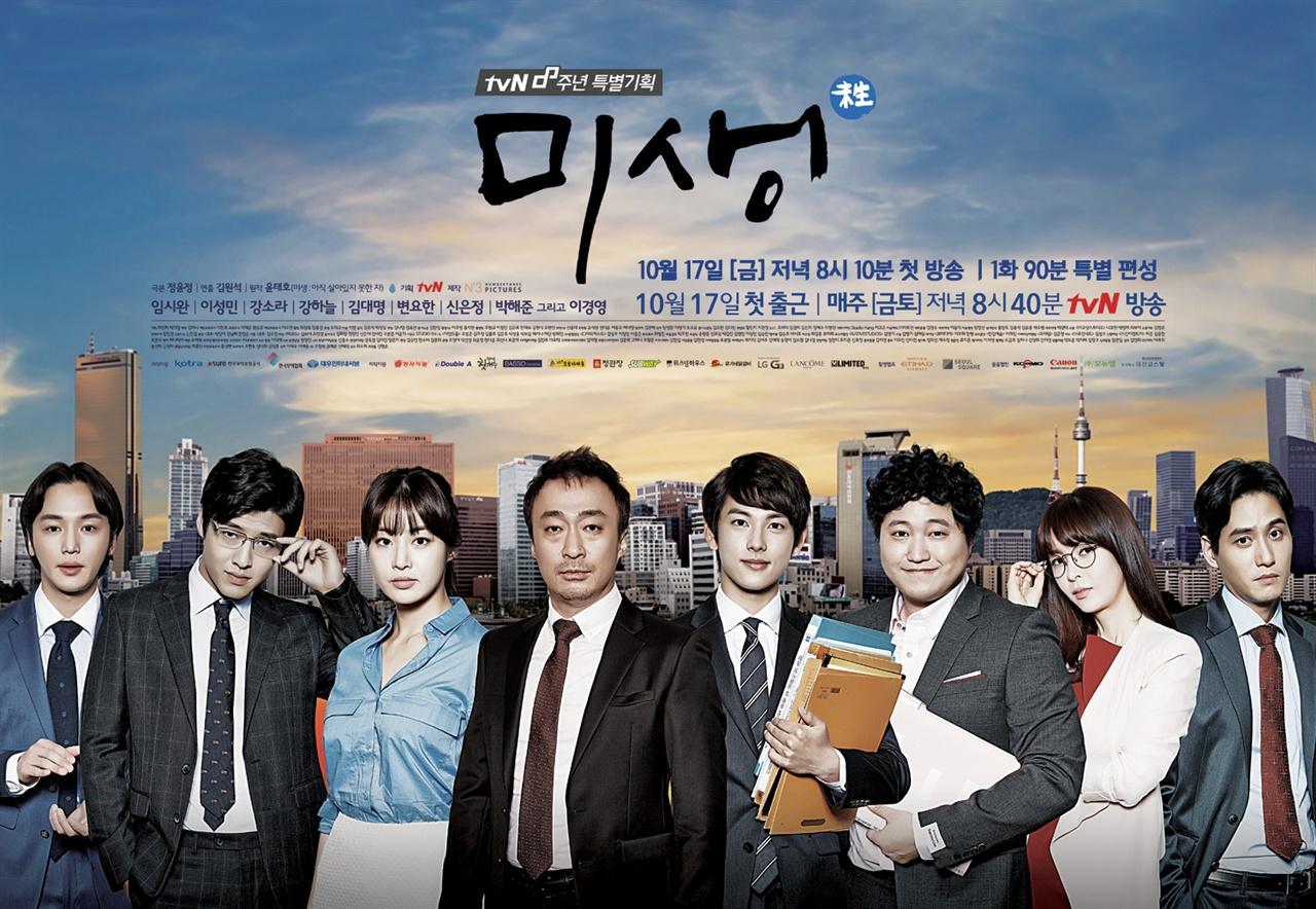 tvN드라마 미생/2014년/글씨 강병인