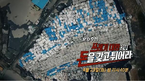 MBC <PD수첩>에서는 지난 3월 12일, 4월 23일 두 번의 방송을 통해 쓰레기 산에 대한 이야기를 다뤘다. 내용은 가히 충격적이었다.