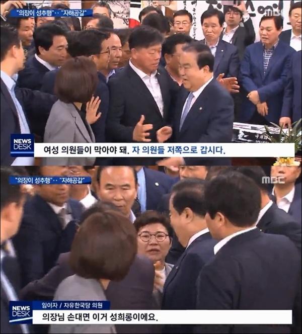 문희상 국회의장이 빠져나가려고 하자 나경원 자유한국당 원내대표가(추정) '여성의원들이 막아야 돼'라고 외치고 임이자 의원이 등장한다.