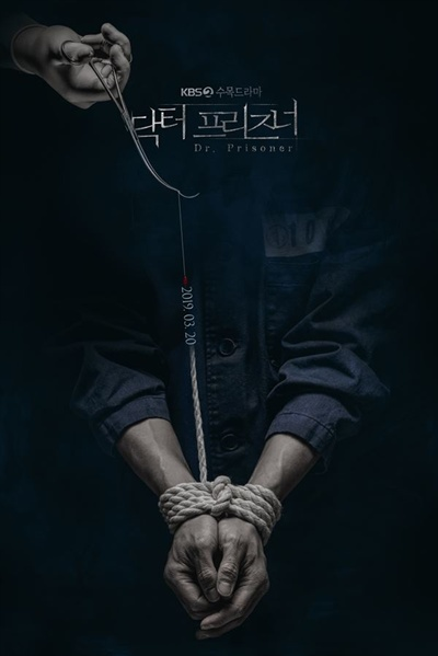 KBS 수목드라마 '닥터프리즈너' 포스터.
