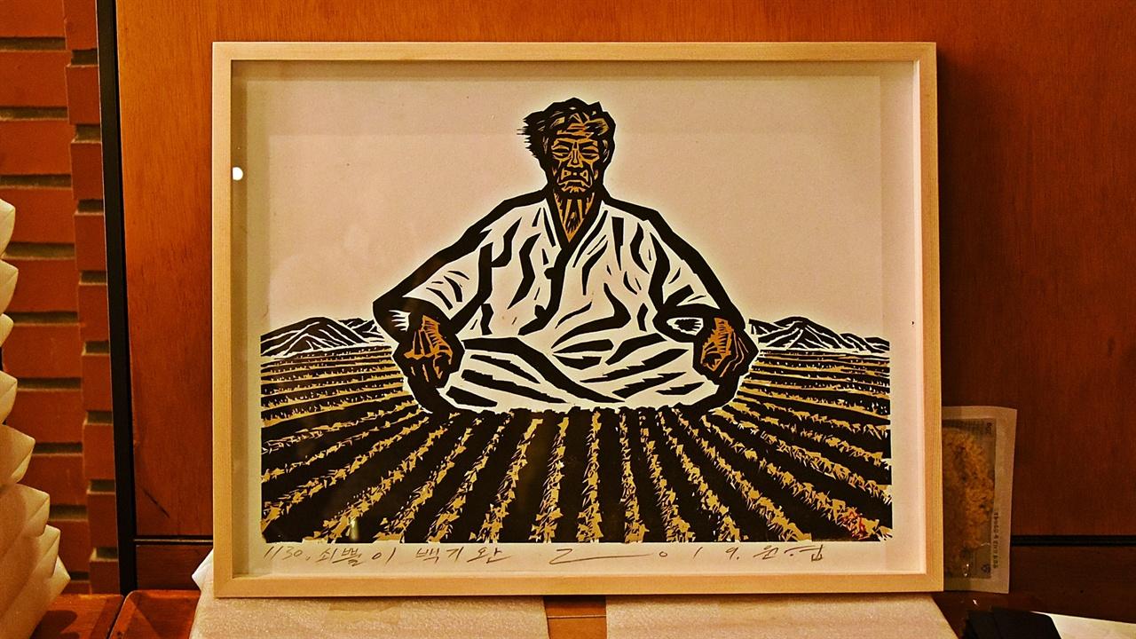 이윤엽 작가 판화 광장에서도 겨울을 함께 지냈던 이윤엽 작가는 백기완 선생의 모습 판화로 제작해 놓았다.