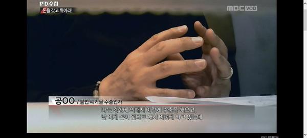 23일 방영된 MBC < PD수첩 > '쓰레기 대란 2부, 돈을 갖고 튀어라'편 중 한 장면