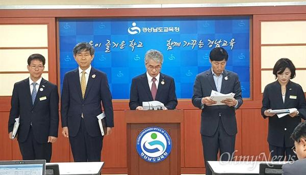 박종훈 경남도교육감은 4월 25일 경남도교육청 브리핑실에서 기자회견을 열어 경남학생인권조례안을 26일 경남도의회에 제출한다고 밝혔다.