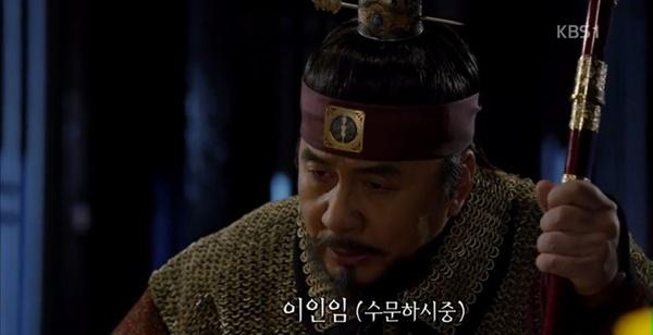 정현민 작가가 재해석한 이인임은 박영규의 명연기를 만나 입체적인 캐릭터로 시청자들의 많은 사랑을 받았다.