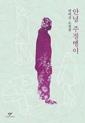 『안녕 주정뱅이』, 권여선 지음, 창비(2016)