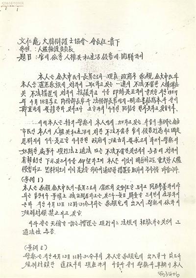 고 김홍일 전 의원은 1987년 5월 문인구 대한변호사협회 회장에게 호소문 형태의 국한문 혼용 편지를 남겼다.