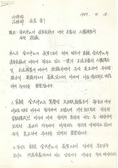 1987년 4월 고 김홍일 전 의원이 당시 내무부장관과 법무부장관에게 보낸 편지