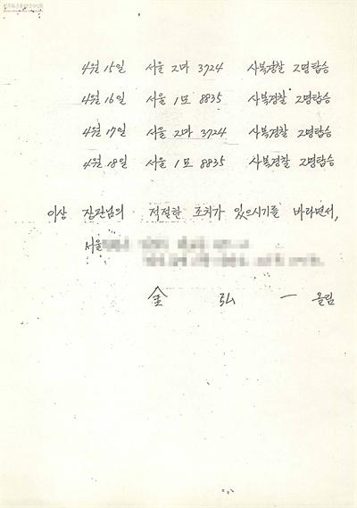 1987년 4월 김홍일 전 의원이 당시 내무부장관과 법무부장관에게 보낸 편지