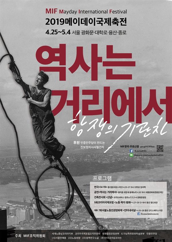 메이데이국제축전의 포스터