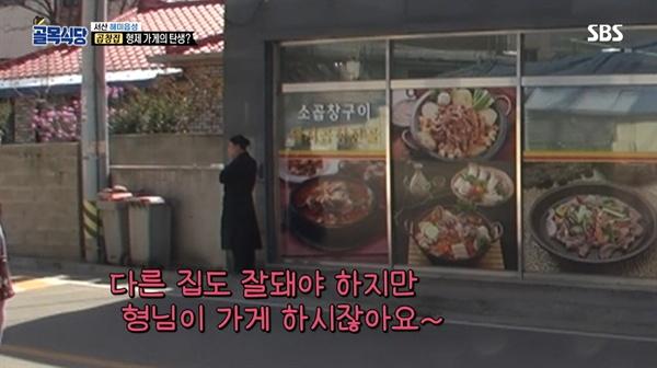 2019년 4월 24일 방송된 SBS <백종원의 골목식당> 63회 '서산 해미읍성 편' 네 번째 이야기 중 한 장면