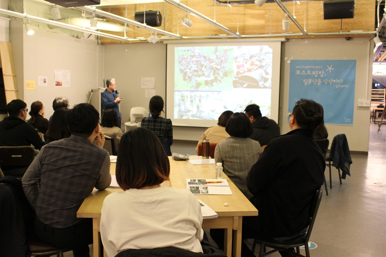 2018.4.11 모모평화대학 실천평화학 '포스트 평창, 탈분단을 상상하다'에 참여한 시민들