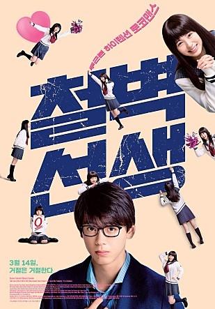 영화 <철벽선생> 포스터