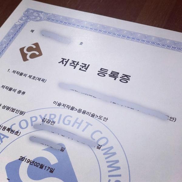도안의 저작권 등록증 자동차 액세서리 용품용 도안으로 저작권을 등록했다.