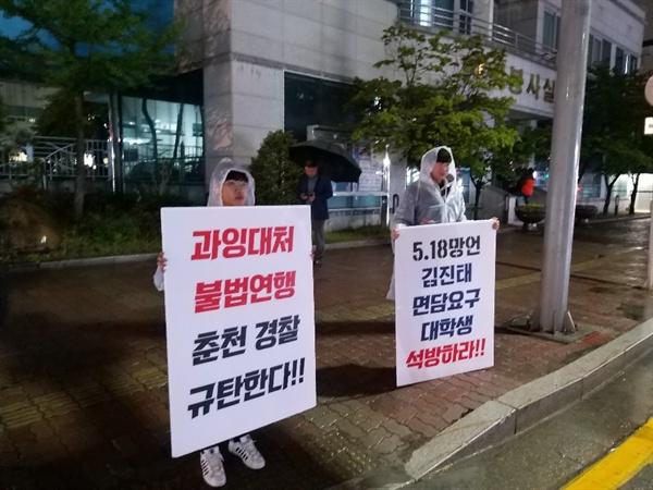 대학생들의 연행소식에 분노한 시민들이 춘천경찰서 앞에서 피켓시위를 진행하고 있다.
