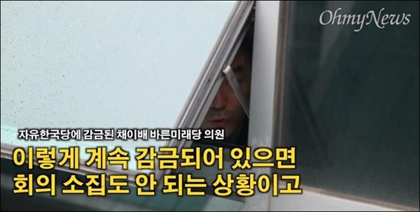 채이배 의원이 자유한국당 의원의 감금으로 창문 틈새를 통해 기자들과 대화를 하는 모습