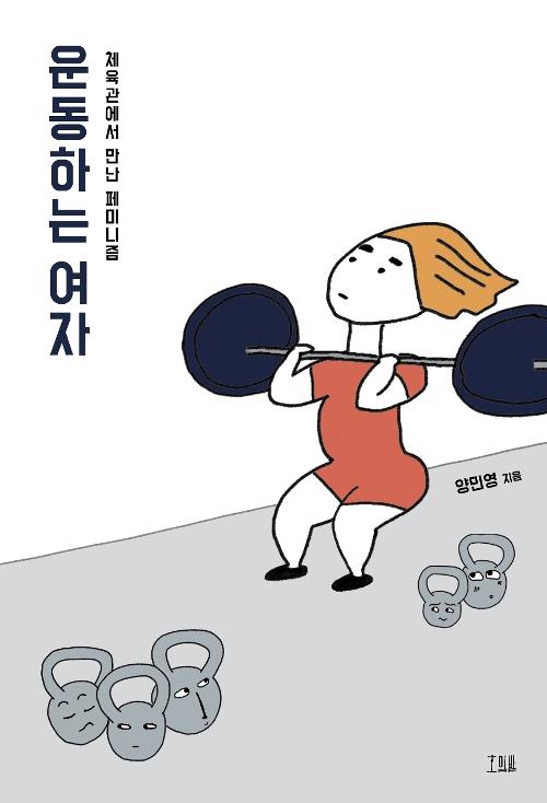 <운동하는 여자>- 체육관에서 만난 페미니즘, 양민영(지은이)