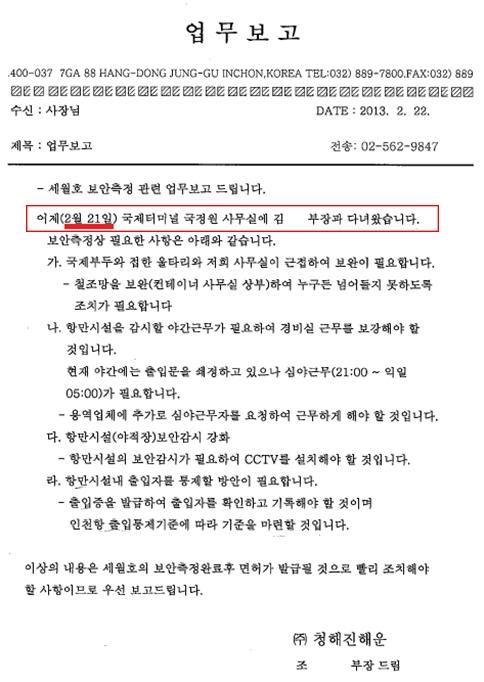 2013년 2월 21일에는 조아무개 부장이 김아무개 부장과 함께 국정원 사무실에 다녀온 사실을 사장에게 보고하고 있다.
