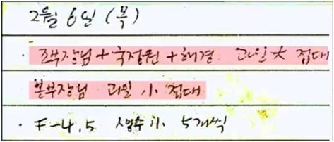 세월호 안에서 나온 세월호 선원수첩에 적혀 있는 문구