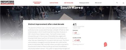 △국경없는 기자회의 2019년 대한민국 언론자유지수 평가(국경없는기자회 홈페이지)