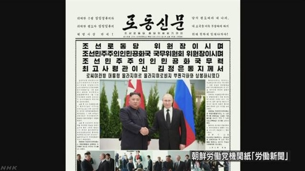 북한 <노동신문>의 북러정상회담 보도를 전하는 NHK 뉴스 갈무리.