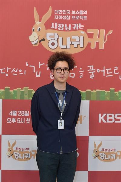 26일 오전 서울 여의도 KBS쿠킹스튜디오에서 진행된 KBS 2TV <사장님 귀는 당나귀 귀> 제작발표회에 앞서 이창수 PD가 카메라를 향해 포즈를 취하고 있다.