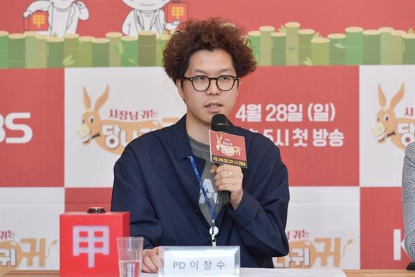 26일 오전 서울 여의도 KBS쿠킹스튜디오에서 진행된 KBS 2TV <사장님 귀는 당나귀 귀> 제작발표회에서 이창수 PD가 기자들의 질문에 답하고 있다.
