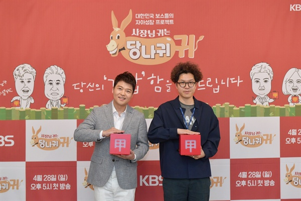 26일 오전 서울 여의도 KBS쿠킹스튜디오에서 진행된 KBS 2TV <사장님 귀는 당나귀 귀> 제작발표회에 앞서 이창수 PD와 전현무가 카메라를 향해 포즈를 취하고 있다.