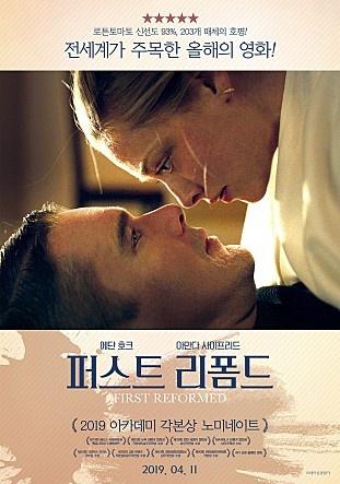 영화 <퍼스트 리폼드> 포스터
