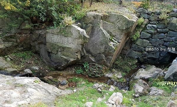 쌍류동천 입구 계곡의 바위 글씨로 골짜기에서 흘러내리는 계곡물이 하나로 모이는 곳이다.