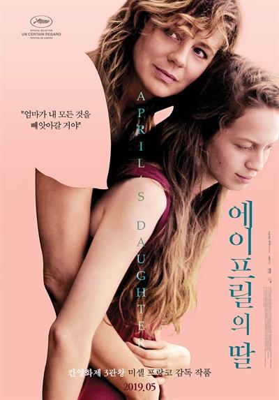 영화 <에이프릴의 딸>의 포스터.