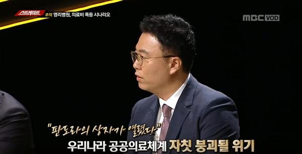 2019년 4월 23일 방송된 MBC <탐사기획 스트레이트> '영리병원, 의료비 폭등 시나리오'편 중 한 장면