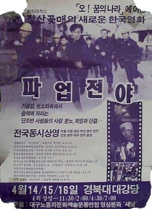 990년 개봉 당시의 영화 포스터.
