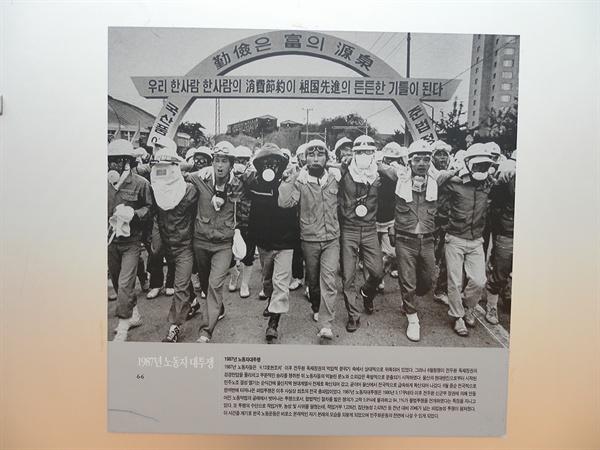 노동자 대투쟁. 서울 서대문형무소에서 열린 전시회 때 찍은 사진.