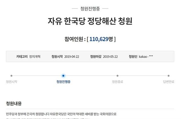 청와대 국민청원 게시판에 올라온 '자유한국당 해산' 청원.