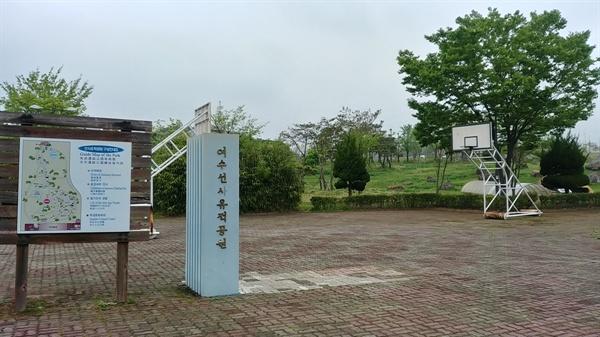여수 화장동 선사유적공원 입간판의 글자도 일부 훼손되어 잇다.