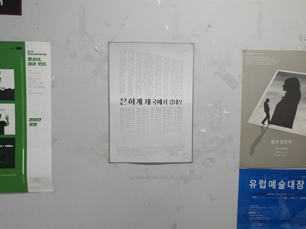 한국예술종합학교에서 찍은 <은하계 제국에서 랑데부> 포스터.