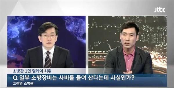 2014년 6월 소방공무원 국가직 1인 시위 JTBC인터뷰 2014년 6월 소방공무원 국가직 전환 광화문 1인시위 관련 JTBC뉴스 필자 인터뷰 장면
