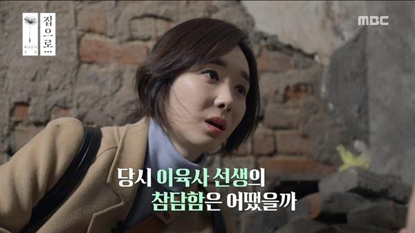 MBC 다큐멘터리 <백년만의 귀향, 집으로>의 한 장면.