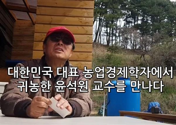 농부 윤석원 귀농3년차 윤석원명예교수