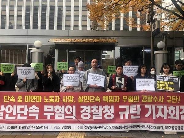 딴저테이씨 사망 후 이주노동희망센터에서 폭력 단속에 대한 무혐의를 주장하는 경찰청 규탄 기자회견을 열고 있다.