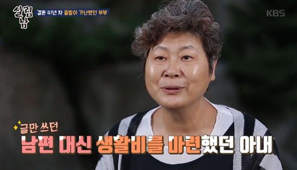 KBS <살림하는 남자들2>에 출연한 전영자씨