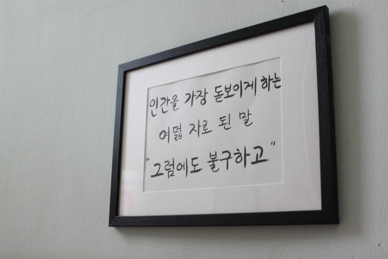 """한산중학교 미래학교 내 계단 벽에 있는 글귀 """"그럼에도 불구하고"""""""