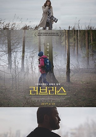 <러브리스> 영화 포스터