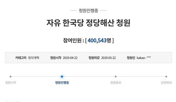 자유한국당의 정당해산을 요구하는 청와대 국민 청원이 29일 오후 2시 30분을 기점으로 응답 조건 20만 명의 2배에 달하는 40만 명을 돌파했다.